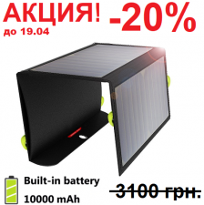 Солнечное зарядное устройство Allpowers 21 Watt (10000 mAh)